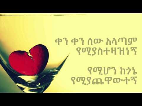 Zeritu Kebede Simesh - Lyrics:  I love Zeritu Kebede.