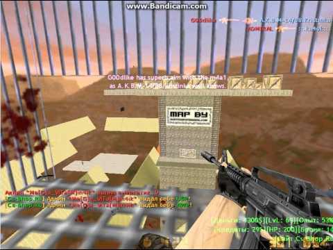 Как сделать себя админом в кс 16 на зомби сервере - Дом и гараж