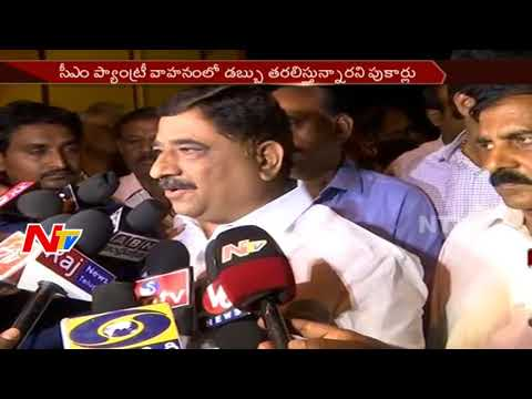 YCP Leaders Suspects TDP Leaders over Transferring Money in Container    Nandyal    NTV (видео)