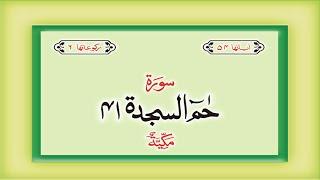 Surah 41 – Chapter 41 Ha Mim complete Quran with Urdu Hindi translation