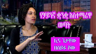 Seifu on Ebs Interview With Lina Getachew