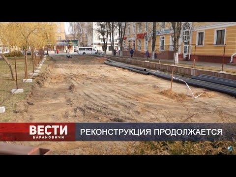 Вести Барановичи 03 апреля 2020.