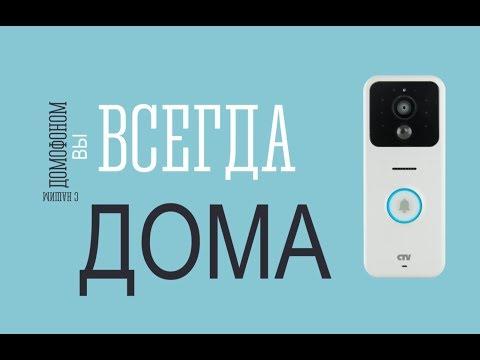 Мобильный домофон CTV-DP5000IP