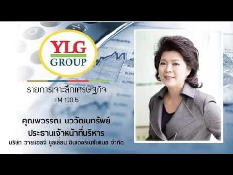 เจาะลึกเศรษฐกิจ by YLG 26-05-60