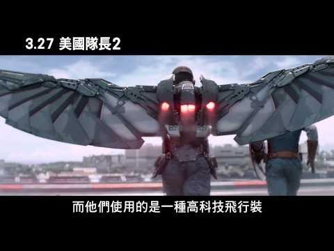 【美國隊長2 酷寒戰士】最強支援 獵鷹篇