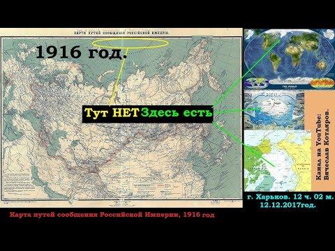 Эффект Манделы: Арктика исчезла со всех карт.  (Л.Д.О. 165 ч) (видео)
