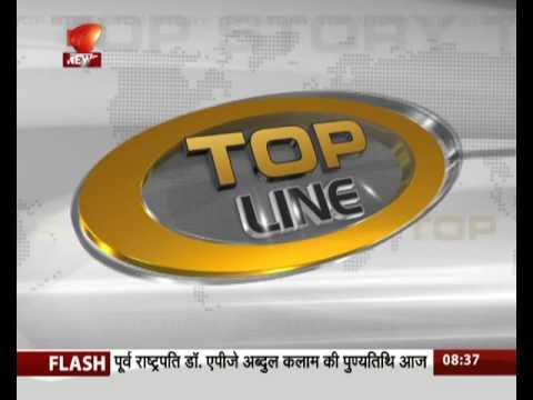 Top Line: Business News I July 27