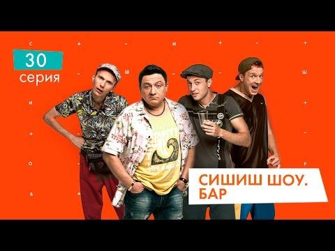 СышышьШоу. Бар. Серия 30 | НЛО ТV - DomaVideo.Ru