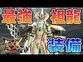 【MHXX Switch】最強の祖龍・強化版ミラ装備「GXミラルーツシリーズ」の見た目・性能・作り方を紹介【モンハンダブルクロス/女性実況】