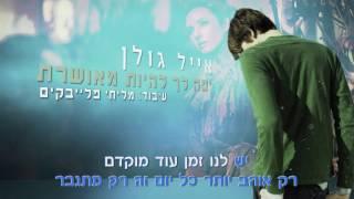 """""""יפה לך להיות מאושרת"""" - אייל גולן עכשיו ב """"קריוקי ישראלי מזרחי""""לקריוקי איכותי נוסף כנסו לעמוד הרשמי שלנוhttp://www.facebook.com/IsraelKaraoke◄מילים:אבי אוחיון◄לחן:אבי אוחיון ומתן דרור◄עיבוד :אלירן מליחי פלייבקים ◄פייסבוק: http://on.fb.me/12m5vrv◄טלפון להזמנות: 052-526-5634רוצים גם אתם קליפ קריוקי רשמי ?דברו איתנו בפייסבוק ."""