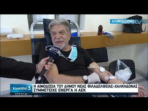 Η ΑΕΚ συμμετείχε στην εθελοντική αιμοδοσία του Δήμου Νέας Φιλαδέλφειας-Χαλκηδόνας | 08/04/2020 | ΕΡΤ