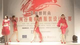 Chine : Les Vins de la Vallée du Rhône organisateur d'un défilé de Mode...