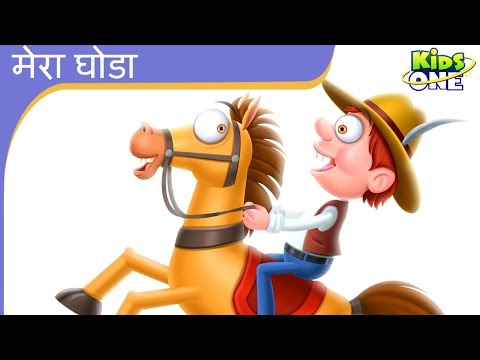 Mera Ghoda | Hindi Nursery Rhymes for Children | Poems In Hindi