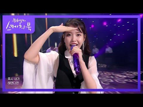 아이유 - 너랑 나 [유희열의 스케치북/You Heeyeol's Sketchbook] 20200918
