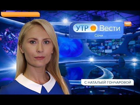 Вести Сочи 10.08.2018 8:35 - DomaVideo.Ru