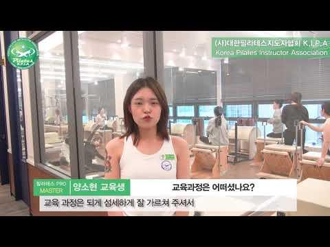필라테스 마스터과정 양소현