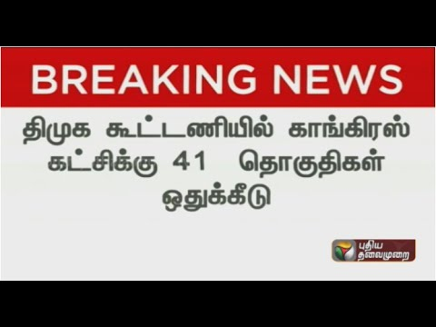 DMK-coalition-41-seats-allocated-to-the-Congress