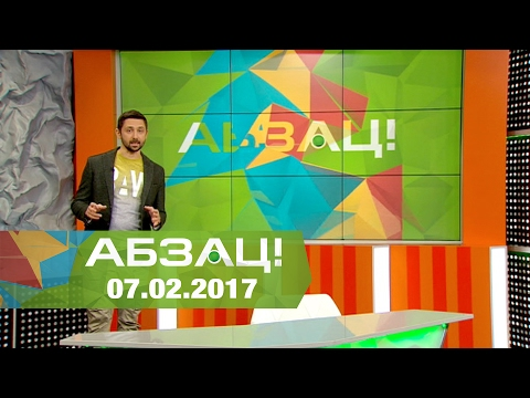 Абзац! Выпуск - 07.02.2017 (видео)