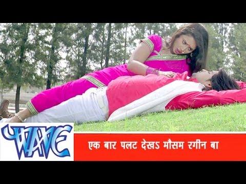 Video एक बार पलट के देखs Ek Bar Patal Ke Dekha - Rakesh Mishra - Bhojpuri Hit Songs 2015 - Prem Diwani download in MP3, 3GP, MP4, WEBM, AVI, FLV January 2017