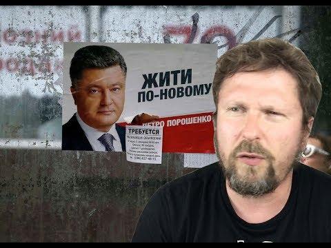 Почему Порошенко второй раз станет президентом - DomaVideo.Ru