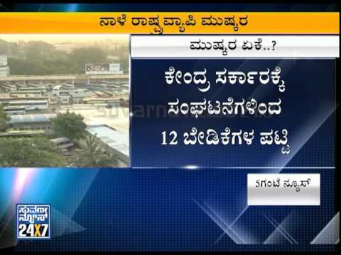 Reasons Why 15 Crore Workers Are On Strike In India Today 02 September 2015 09 36 PM