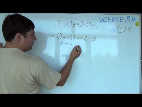 Задача №129. Алгебра 7 класс Макарычев.