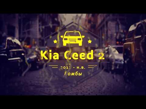 """Чехлы на Kia Ceed 2, серии """"Premium"""" с ромбами - серая строчка"""