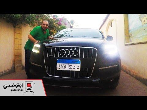تجربة قيادة أودي كيو 7 - Audi Q7 review