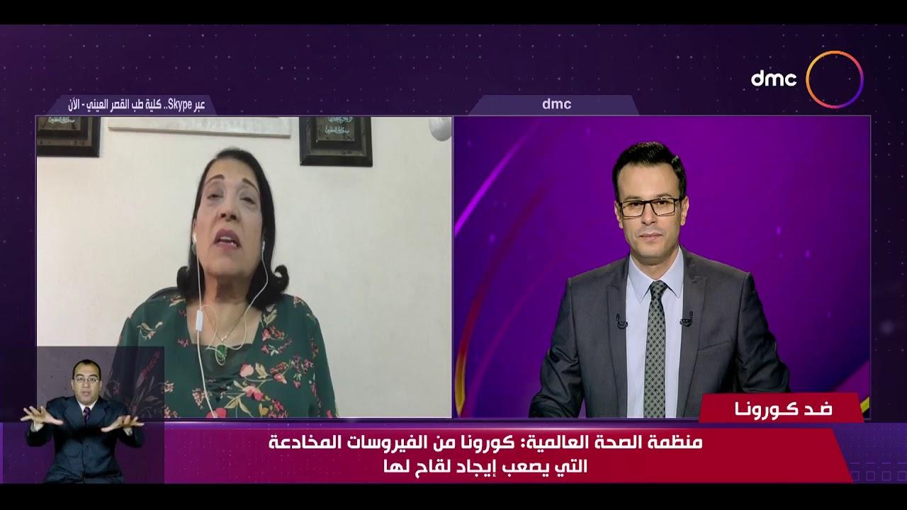 """نشرة ضد كورونا - د. """"مايسة شرف الدين"""" أستاذ الأمراض الصدرية والحساسية"""