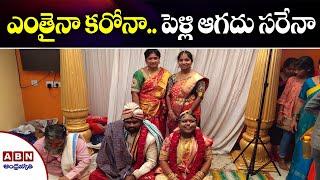 ఎంతైనా కరోనా పెళ్లి ఆగదు సరేనా | Telangana Latest News