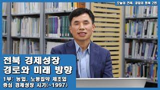 2편_전북 경제성장 경로와 미래 방향(1)