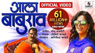 image of Ala Baburao Official Video - Marathi Lokgeet - Sumeet Music