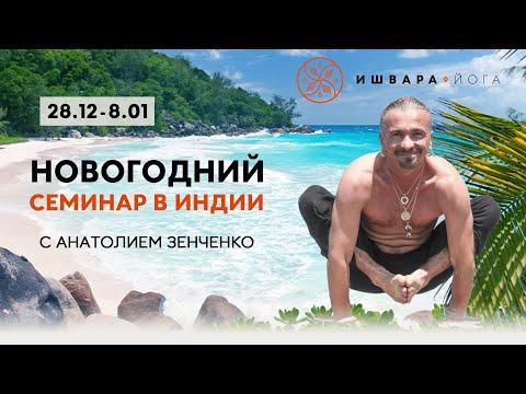 Йога тур в Индию с Анатолием Зенченко на Новый год!