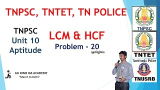 LCM and HCF Problem - 20 - TNPSC Unit 10 Aptitude | JAI HIND IAS ACADEMY ONLINE LIVE CLASSES Rs.5000