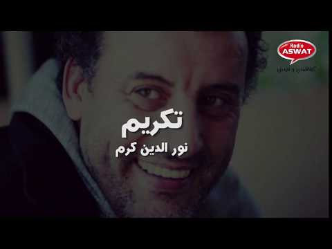 تكريم - نور الدين كرم