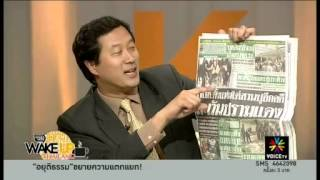 Wake Up Thailand (ตอน1) 19 3 57