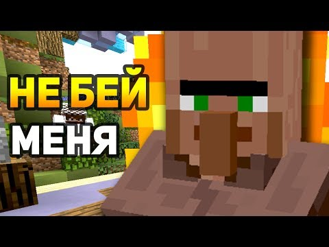ЧЕЛЛЕНДЖ - УБИЙЦА ЖИТЕЛЕЙ НА СКАЙ ГИГАНТЕ! - (Minecraft SkyGiants)