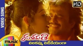 Video Rajinikanth Dalapathi Telugu Movie Songs | Chilakamma Chitikeyanga Video Song | Ilayaraja MP3, 3GP, MP4, WEBM, AVI, FLV Mei 2018