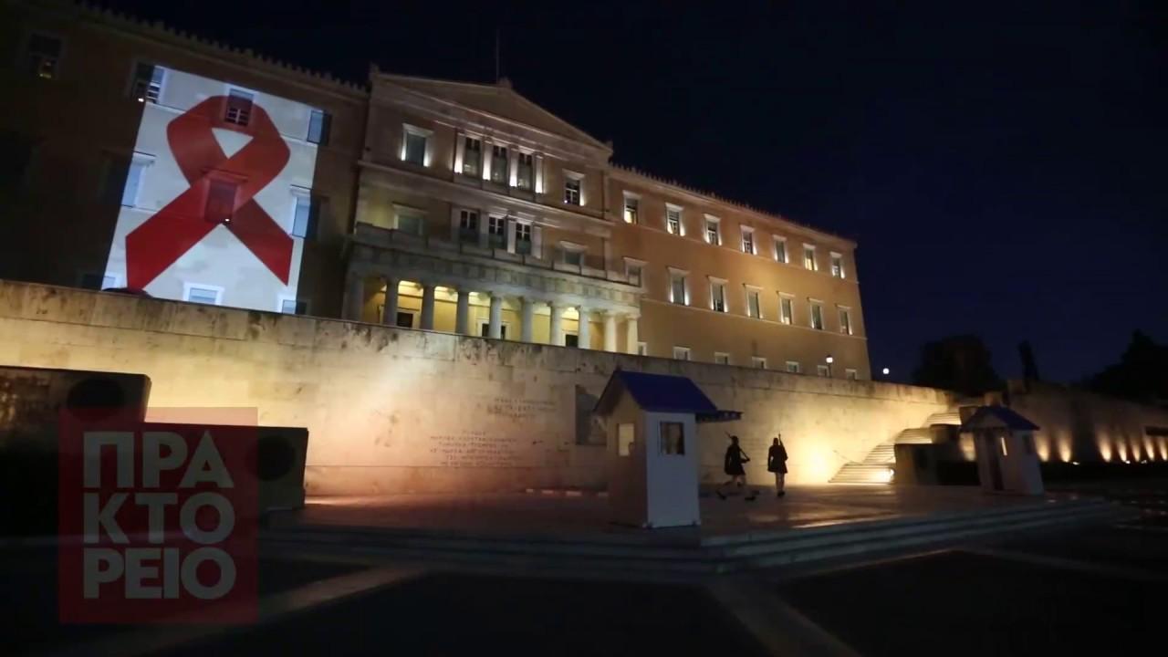 Η βουλή φωτίστηκε κόκκινη για την καταπολέμηση του AIDS