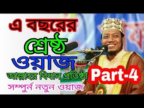 Video Amir hamza new bangla waz 2018 bangla waz mahfil mufti maulana amir hamza part-4 download in MP3, 3GP, MP4, WEBM, AVI, FLV January 2017