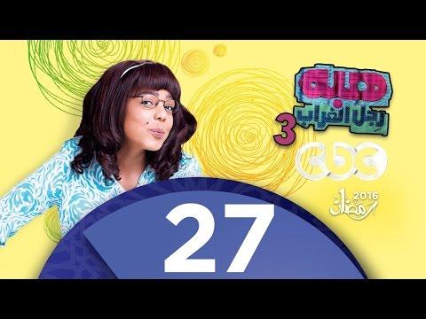 """الحلقة 27 من مسلسل """"هبة رجل الغراب 3"""""""