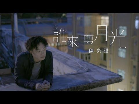 金曲獎第29屆 陳奕迅獲年度專輯獎