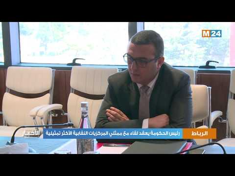 رئيس الحكومة يعقد لقاء مع ممثلي المركزيات النقابية الأكثر تمثيلية