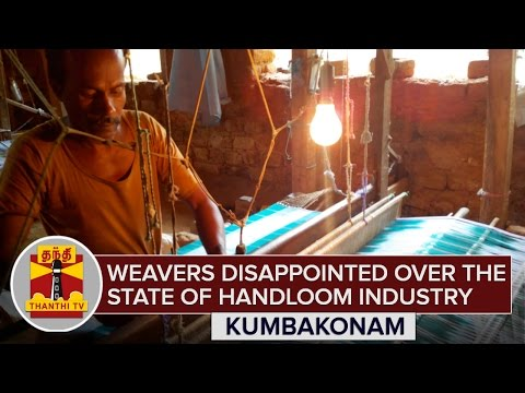 Kumbakkonam-Weavers-disappointed-over-the-state-of-Handloom-Industry-Thanthi-TV