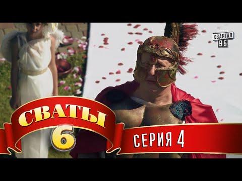 Сваты 6 (6-й сезон, 4-я серия) (видео)