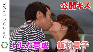 いしだ壱成&飯村貴子夫妻の公開キスにどよめき会場のコールに応じる「ニコニコ超会議2018」内『ニコニコ超神社』