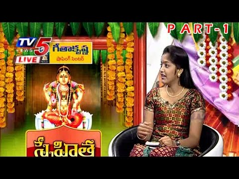 Singer Sahithi with Snehitha | Part 1 : TV5 News