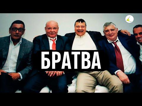 «Братва»  Путинизм как он есть