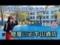 Download Lagu 12000㎡超巨泳池🏊♂嘆溫泉♨️塘廈三正半山酒店|Guangdong travel vlog[中字] Mp3 Free