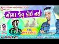 Goga Jevu koi nahi || Sanjay Danodarada || Leboj ram studio